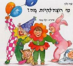 Who Wants to be a.. - Purim book for kids in Hebrew