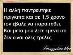 Best Quotes, Funny Quotes, Funny Greek, Clever Quotes, Greek Quotes, True Words, Laugh Out Loud, Funny Shit, Smile
