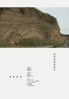 """映画「はなればなれに」 東京国際映画祭 AD+D 大黒大悟/D 桐山聡/2012/Particle Pictures ポスター、チラシ """"Hanarebanareni"""" (film)   Tokyo International Film Festival AD+D. Daigo Daikoku/D. Satoshi Kiriyama /2012/Particle Pictures Poster, flyer"""