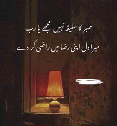 Quran Quotes Love, Ali Quotes, Inspirational Quotes Pictures, Quotes Images, Poetry Quotes In Urdu, Urdu Poetry Romantic, Urdu Quotes, Qoutes, Muslim Love Quotes