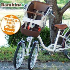 【送料無料】前二輪の三輪自転車 ミムゴのバンビーナ MG-CH243Fはフロントチャイルドシート付三輪自転車(前 子供乗せ)です。完全組立でのお届けとなります。大型バスケットとしても使えるフロントチャイルドシート/シマノ製内装3段変速/製品安全基準(SG)規格合格品/しっかり仕様のスタンド/メーカーによるPL保障/低床フレーム/安全ロック付ブレーキレバー/ライト手元スイッチ/サークルキー付/【商品名】Bambina フロントチャイルドシート付き 三輪自転車 MG-CH243F【変速】内装3段変速(シマノ)【カラー】ホワイト【商品サイズ】組立時:約W168×D55×H1115cmタイヤサイズ:フロント20インチ/リア24インチ【サドル高さ】77〜90cm【商品重量】約28kg【個装サイズ】約W170×D60×H116cm【個装着重量】約37.5kg【材質】スチール(リム:アルミ合金)【積載荷重】フロントチャイルドシート:約15kgまで【ご注意】※北海道は9,720円、沖縄は14,04...