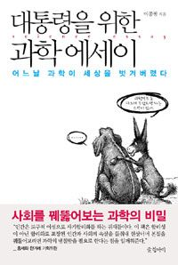 대통령을 위한 과학 에세이 http://www.4four.us/article/2011/12/book-science-essay-for-presidents
