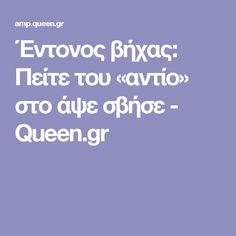 Έντονος βήχας: Πείτε του «αντίο» στο άψε σβήσε - Queen.gr