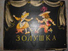 Золушка. Настольные игры СССР - http://samoe-vazhnoe.blogspot.ru/ #игры_сказки