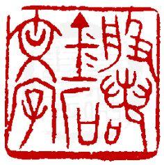 A Seal by Gao Bai-Shih (1901-1969). 高拜石 (1901-1969) 篆刻 印文:〔般若金石文字〕