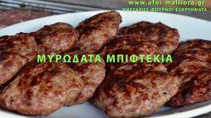 ΜΠΙΦΤΕΚΙ ΜΥΡΩΔΑΤΟ - Juicy pork and beef burger Baked Potato, Pork, Potatoes, Beef, Chicken, Baking, Ethnic Recipes, Youtube, Kale Stir Fry