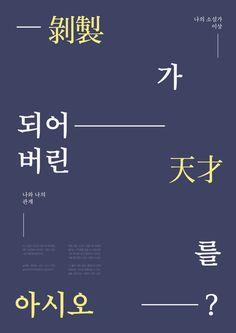 design / typography design / korean typography / essay / typography essay / poster design / 타이포그래피 /포스터 /이상 날개