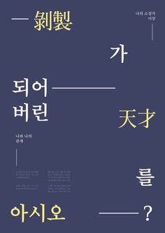 design / typography design / korean typography / essay / typography essay / poster design / 타이포그래피 /포스터 /이상 날개