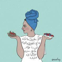 Arabic Design, Arabic Art, Arabic Calligraphy, Arabic Funny, Funny Arabic Quotes, Bear Wallpaper, Decoupage Paper, Picsart, Positive Quotes