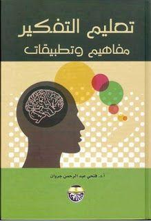 تعليم التفكيـــر ( مفاهيم وتطبيقات ) لـــ أ.د . فتحي عبد الرحمن جروان | تحميل كتب pdf مجانا كتب عربية موقع كتب free books download