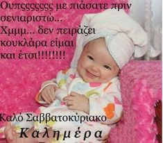 Διάφαρς Cute Funny Babies, Baby Faces, Greek Quotes, Baby Headbands, Baby Love, Good Morning, Life Is Good, Funny Quotes, Messages