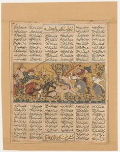 """Iskander Kills the Monster of Habash, folio from a Shahnama (Book of Kings),"" Abu'l Qasim Firdausi. Persian, Northwestern Iran or Baghdad, ca. 1300-1330 from Shows That Matter: ""Search for the Unicorn: An Exhibition in Honor of The Cloisters' 75th Anniversary"" 