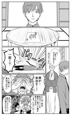 【刀剣乱舞】ご乱心いち兄 : とうらぶnews【刀剣乱舞まとめ】
