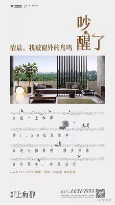 地产 海报 价值点 卖点 单图 Real Estate Ads, Real Estate Marketing, Material Design, Brochure Design, Building Design, Soho, Places To Visit, Poster, Inspiration