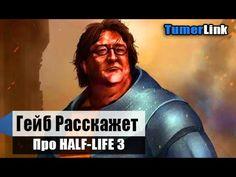 Гейб Ньюэлл о Half Life 3