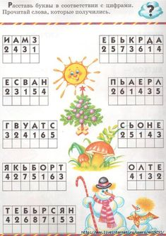 Learn Russian, Russian Language, Primary School, Kids Education, Diy For Kids, Activities For Kids, Math, Learning, Children