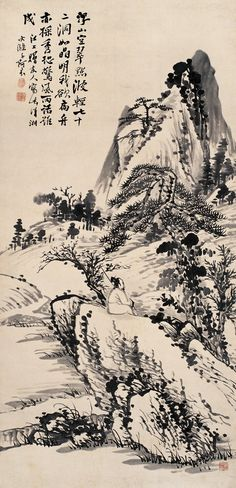 石涛 Shi Tao (1642–1707), Chinese landscape painter and poet during the early Qing Dynasty