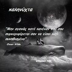 Greek Quotes, Oscar Wilde, Good Night, Poems, Movie Posters, Nighty Night, Poetry, Film Poster, Verses