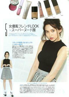 Knit Rib Tank in AR Magazine, Japan. #AmericanApparel