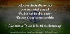 Happy Independence Day Wishes Messages Article On Independence Day, Independence Day Shayari, Independence Day Message, Happy Independence Day Wishes, 15 August Independence Day, 15 August Photo, Happy 15 August, Happy New Year Gif, Happy New Year Images
