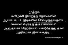 61 Best Tamil Kavithai Images Text Images Tamil Kavithaigal Tamil