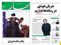 روزنامه بهار : يکشنبه  مهر