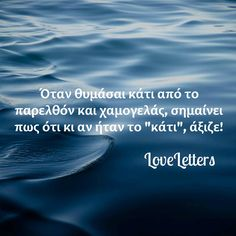 #greekquotes #quotes #greek #loveletters Greek Quotes, Wise Quotes, Words Quotes, Motivational Quotes, Funny Quotes, Sayings, Big Words, Greek Words, Feeling Loved Quotes