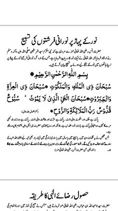Tamam gunah maaf Duaa Islam, Allah Islam, Islam Quran, Quran Pak, Islamic Phrases, Islamic Messages, Hadith Quotes, Muslim Quotes, Quran Quotes Inspirational