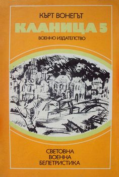 Bulgarian Edition of Slaughterhouse-Five.  Published by Военно издателство in 1982.