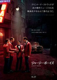 『ジャージー・ボーイズ』 2014年9月27日公開予定