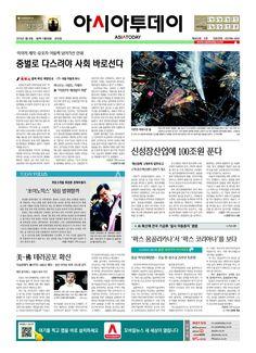 아시아투데이 ASIATODAY 1면 20150116(금)