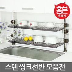 Gmarket - 국산제품부착식씽크선반/2단/광폭형선반/스텐선반