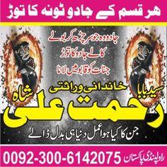 Amil Rehmat Ali Shah: Online kala jado