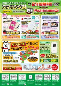 ☆5月折込チラシ☆ | ソフトバンクエミフルMASAKI | ショップガイド | エミフルMASAKI