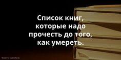 65 гениальных книг, которые надо прочесть в своей жизни, и 10 бесплатных онлайн-библиотек, где вы можете их скачать I Love Reading, Love Book, Reading Lists, Book Lists, School Looks, Books To Buy, Books To Read, Good Books, My Books
