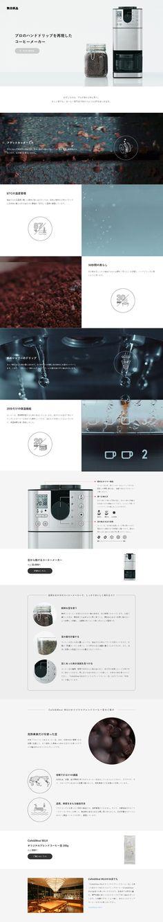 プロのハンドドリップを再現したコーヒーメーカー|WEBデザイナーさん必見!ランディングページのデザイン参考に(シンプル系)