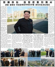 North Korea's Rodong Sinmun newspaper shows Kim Jong Un on front page walking with cane