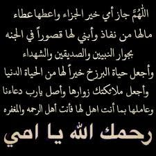 Pin By Sheyma Shemo On أمي وأبي Mom Quotes Mother Quotes Arabic Quotes