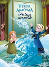 Can young Elsa and Anna have a super-fun icy play date in the castle without their parents knowing? Boys and girls ages 3 to 7 will want to read this beautifully illustrated Disney Frozen Big Golden Book storybook to find out! Anna Frozen, Disney Frozen, Disney Pixar, Walt Disney, Little Golden Books, Son Luna, Elsa Anna, Disney Junior, Bedtime Stories