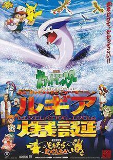 Doraemon The Movie N In 2020 Pokemon Movies Pokemon Cartoons
