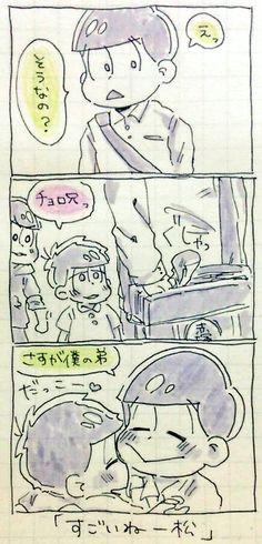 【漫画】チョロ松はいい子。(おそまつさん)