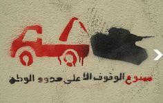 Gallery: Revolution Graffiti   Foreign Affairs