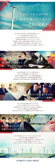 東京パワーテクノロジー株式会社(東京電力グループ)/発電施設の電気設計(最上流工程から携わる/安心のサポート体制/年間休日124日/福利厚生充実)の求人PR - 転職ならDODA(デューダ)
