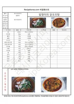30480b4f4e95adf03ed8792637471692_1516468 Korean Food, Food Menu, Food Plating, Recipe Collection, Main Dishes, Diy And Crafts, Food And Drink, Cooking Recipes, Baking