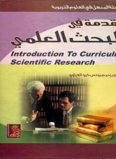 مقدمة في منهج البحث العلمي Pdf Scientific Physics Research