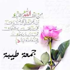 Pictures of blessed friday islam - Jumma Mubarak Beautiful Images, Jumma Mubarak Images, Tgif, Islamic Images, Islamic Pictures, Islamic Art, Like Quotes, Funny Quotes, Funny Videos
