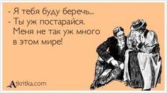 Аткрытка №387173: - Я тебя буду беречь... - Ты уж постарайся. Меня не так уж много  в этом мире! - atkritka.com