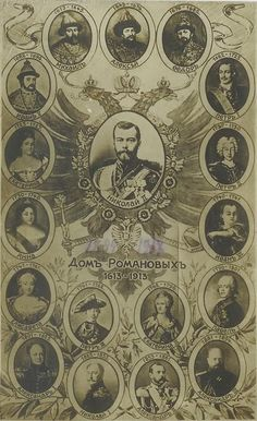 Romanovs - the Last Tsar, Nicholas II, in the center, with a history of those who held the same position throughout a span of many years!
