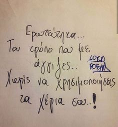 Sex Quotes, Love Quotes, Marijuana Funny, Quotations, Poems, Greek, Romance, Thoughts, Qoutes Of Love