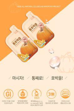 셀바이오랩 통호박즙 (80ml X 30ea) 2BOX - 모바일 쇼핑은 옥션 Web Design, Food Design, Page Design, Web Layout, Layout Design, Korea Design, Cosmetic Design, Food Packaging Design, Wordpress Theme Design
